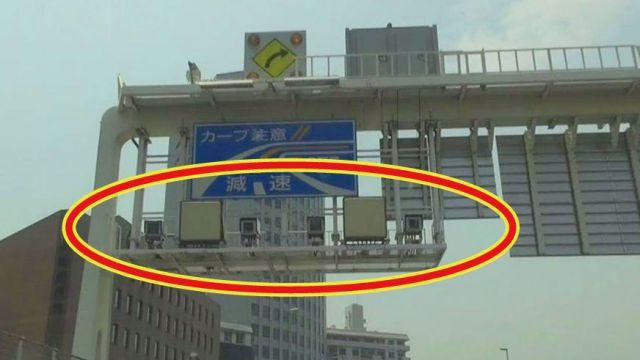 東京都 首都高速4号新宿線 オービス