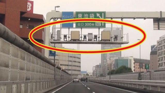東京都 首都高速5号池袋線 オービス