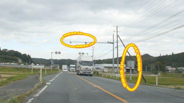 宮城県 国道4号線(奥州街道/陸羽街道) オービス