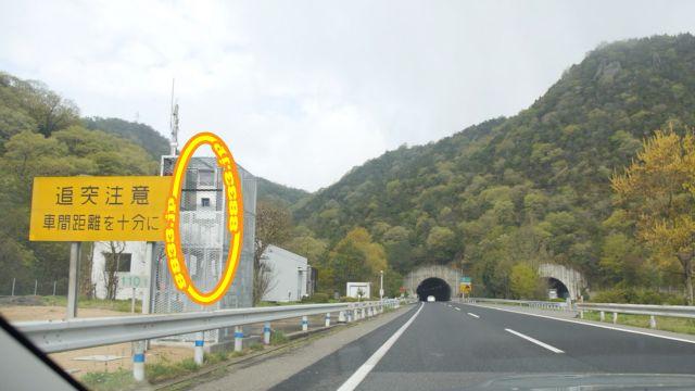 岡山県 山陽自動車道 オービス