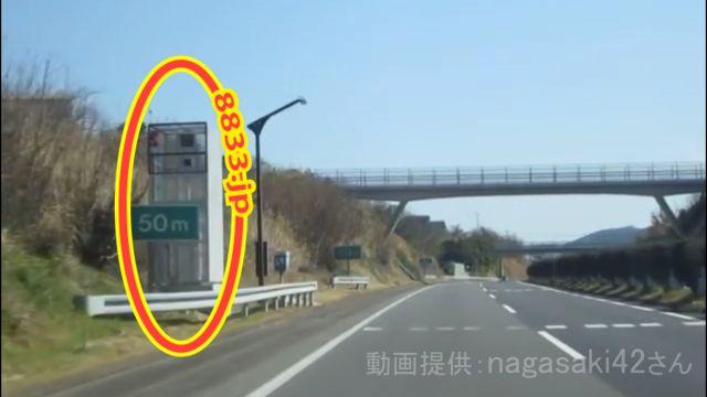長崎県 長崎自動車道 オービス
