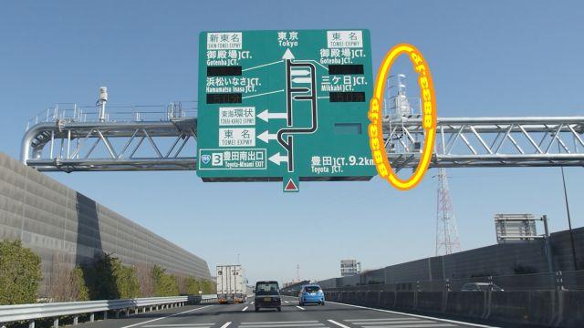 愛知県 伊勢湾岸自動車道 オービス