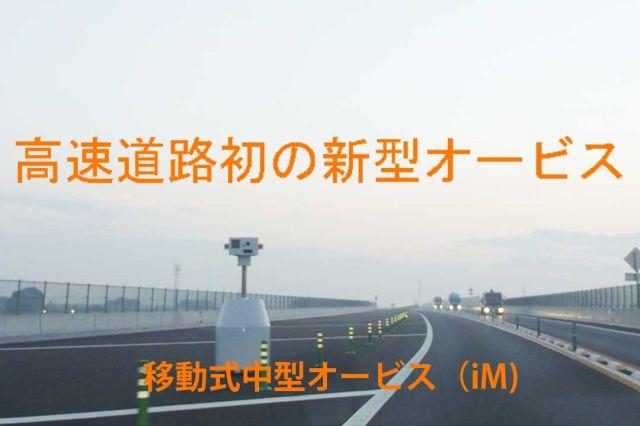 埼玉県 首都圏中央連絡自動車道 オービス