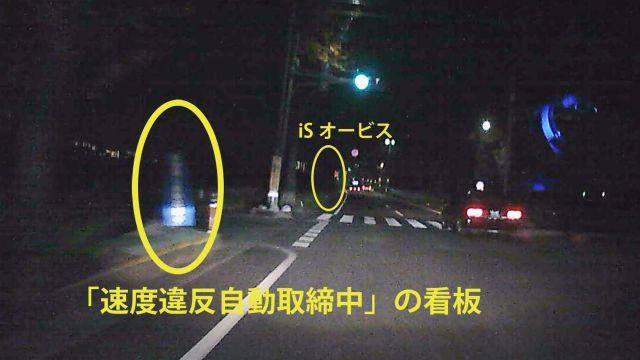埼玉県 国道463(254)号線 オービス