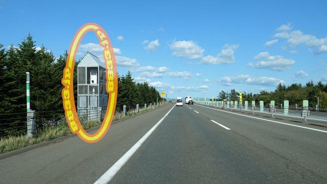 北海道 道央自動車道 オービス