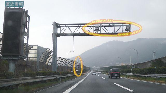 京都府 名神高速道路 オービス