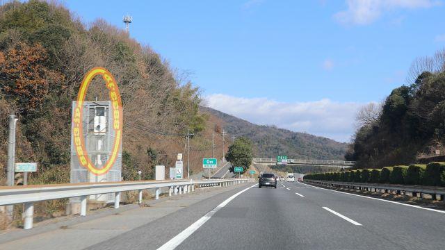 広島県 山陽自動車道 オービス