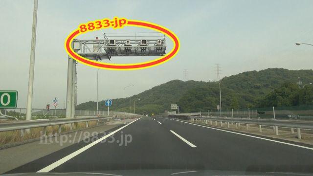 兵庫県 山陽自動車道 オービス