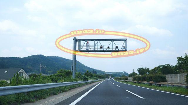 兵庫県 中国自動車道 オービス