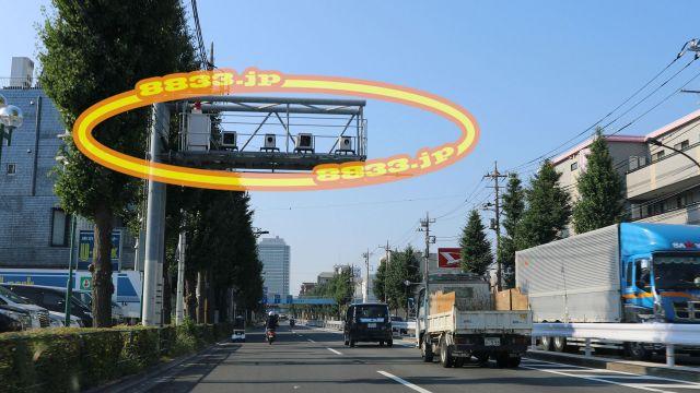 東京都 都道443号線(笹目通り) オービス