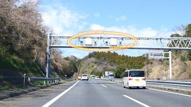 神奈川県 横浜横須賀道路 オービス