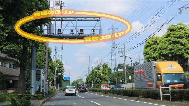 東京都 都道14号線(東八道路) オービス