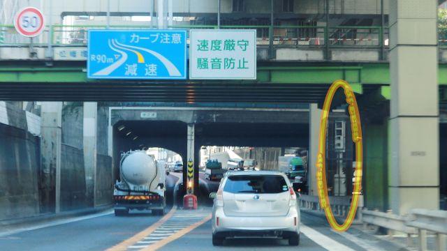 東京都 首都高速道路都心環状線 オービス