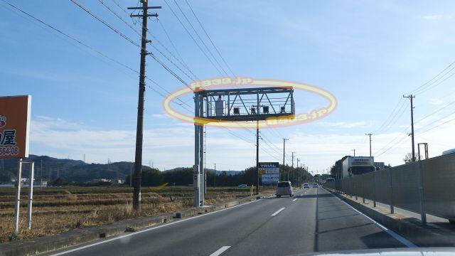 愛知県 国道248号線 オービス