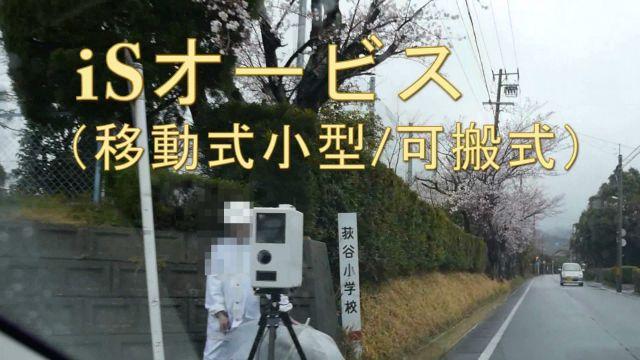 愛知県 県道323号線 オービス