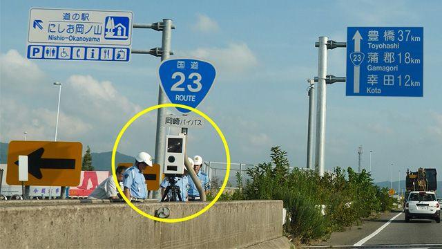 愛知県 国道23号線(岡崎バイパス) オービス