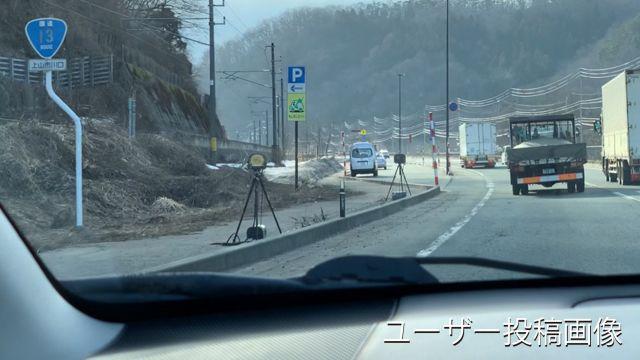 山形県 国道13号線 オービス