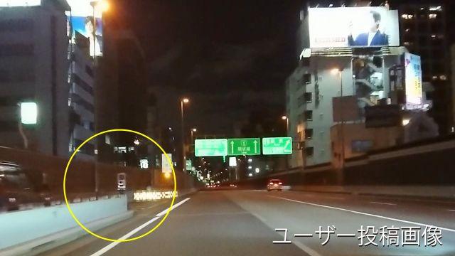 大阪府 阪神高速環状線 オービス