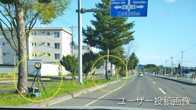 北海道 弥生新道 オービス